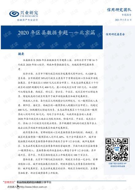20210511-兴业研究-2020年区县数据专题:北京篇.pdf