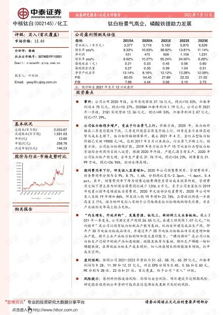 20210513-中泰证券-中核钛白-002145-钛白粉景气高企,磷酸铁锂助力发展.pdf