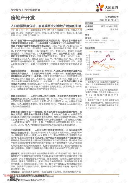 20210513-天风证券-房地产开发行业人口数据深度分析:家庭观巨变对房地产趋势的影响.pdf