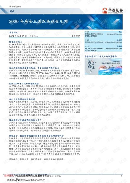 20210513-华泰证券-2020年房企三道红线达标几何.pdf
