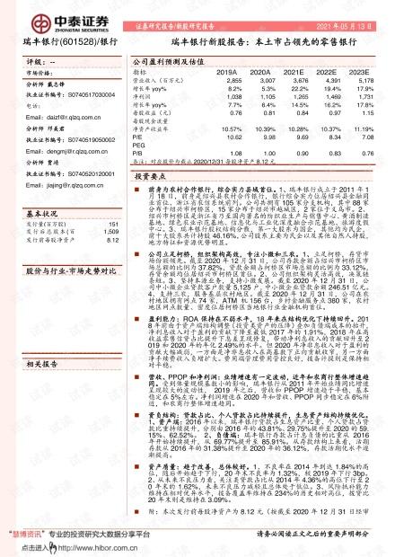 20210513-中泰证券-瑞丰银行-601528-新股报告:本土市占领先的零售银行.pdf