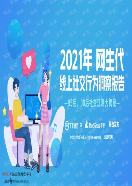 20210513-Mob研究院-2021年网生代线上社交行为洞察报告.pdf