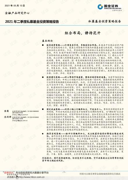 20210513-国金证券-2021年二季度私募基金投资策略报告:组合布局,静待花开.pdf