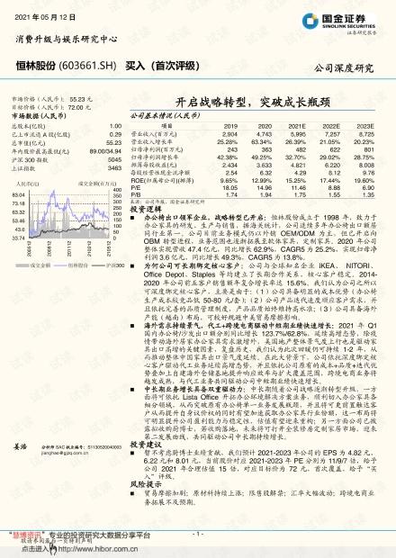 20210512-国金证券-恒林股份-603661-开启战略转型,突破成长瓶颈.pdf