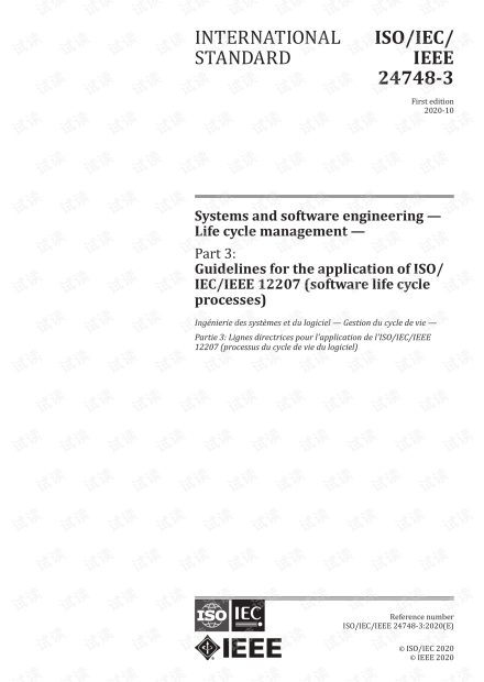 ISO/IEC/IEEE 24748-3:2020 ISO/IEC/IEEE 12207(软件生命周期过程)的应用指南- 完整英文电子版(75页)