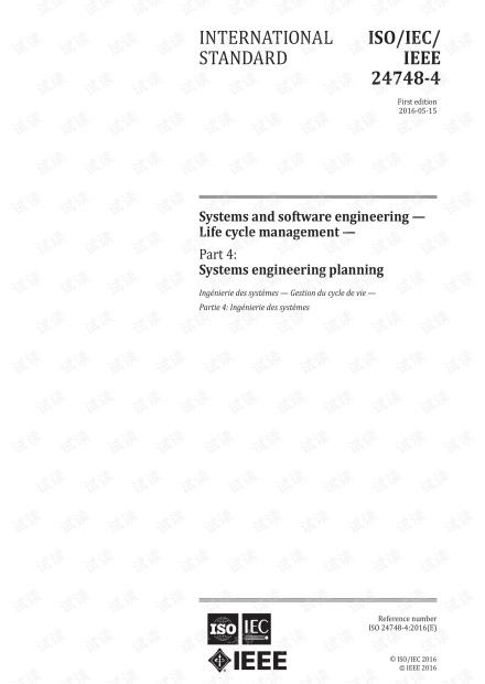 ISO/IEC/IEEE 24748-4:2016 系统与软件工程 - 生命周期管理 - 第4部分:系统工程规划 - 完整英文电子版(72页)