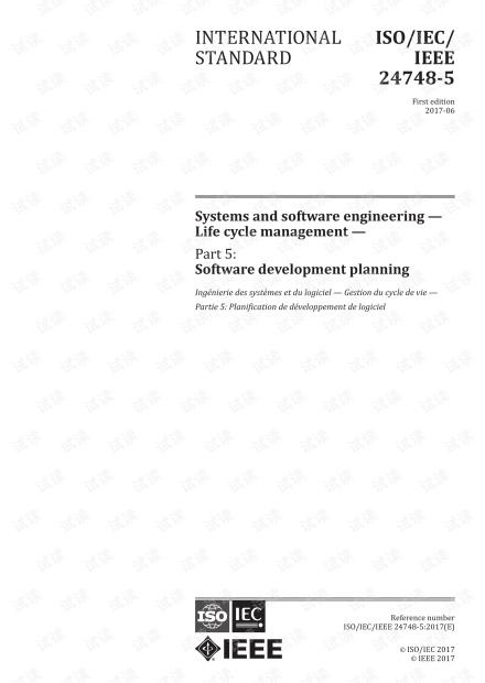 ISO/IEC/IEEE 24748-5:2017 系统与软件工程 - 生命周期管理 - 第5部分:软件开发计划 - 完整英文电子版(46页)