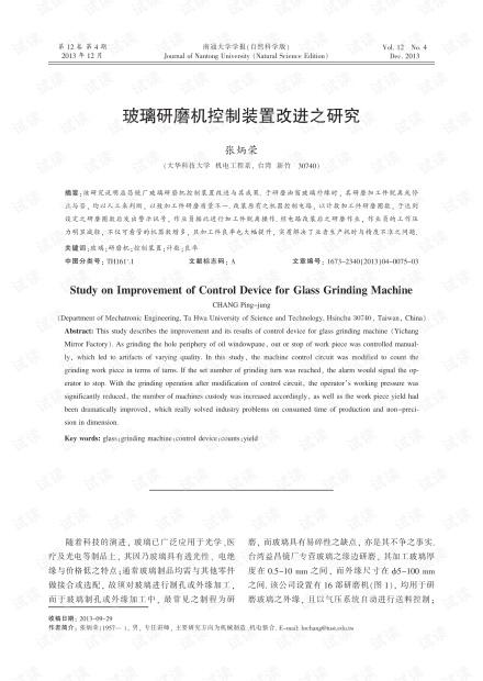 玻璃研磨机控制装置改进之研究 (2013年)