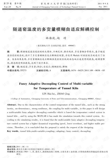 隧道窑温度的多变量模糊自适应解耦控制 (2011年)