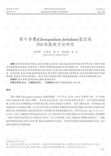 菊叶香藜(Chenopodium foetidum)基因组DNA 的提取方法研究 (2014年)