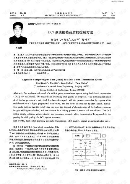 DCT系统换档品质的控制方法 (2006年)