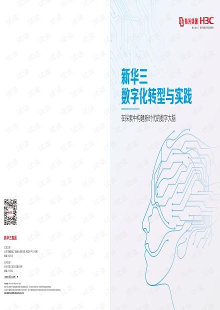 2020.11.18.新华三数字化转型与实践.pdf
