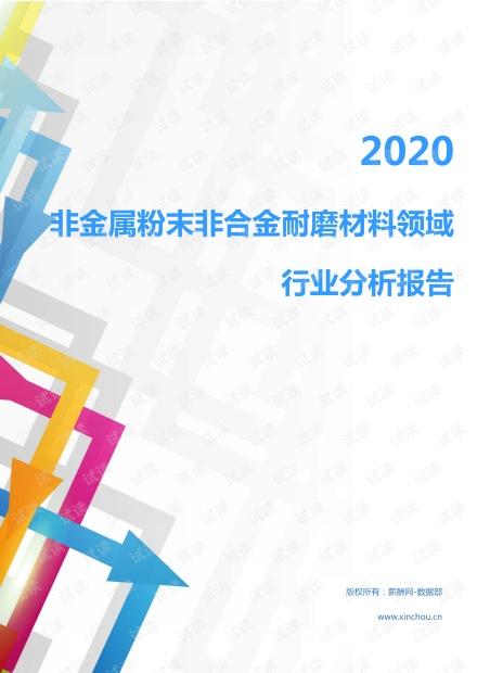 2020年冶金能源环保非金属矿产行业非金属粉末非合金耐磨材料领域行业分析报告(市场调查报告).pdf