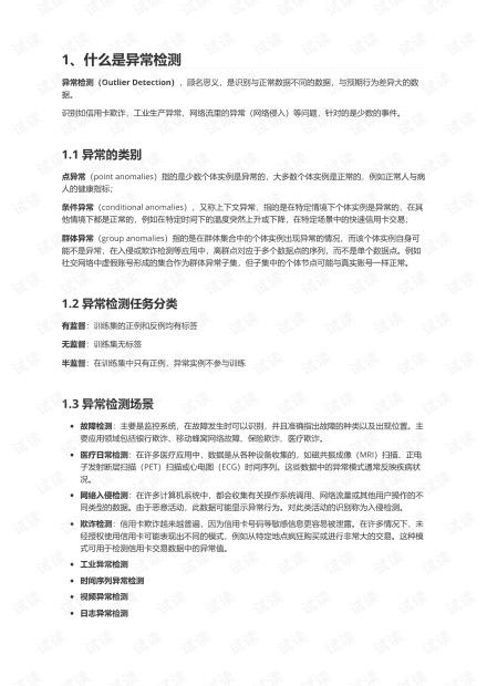 5月:异常检测.pdf