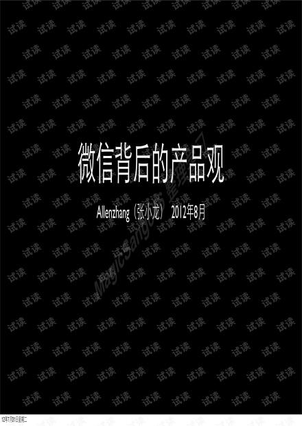微信的产品观Allen.pdf