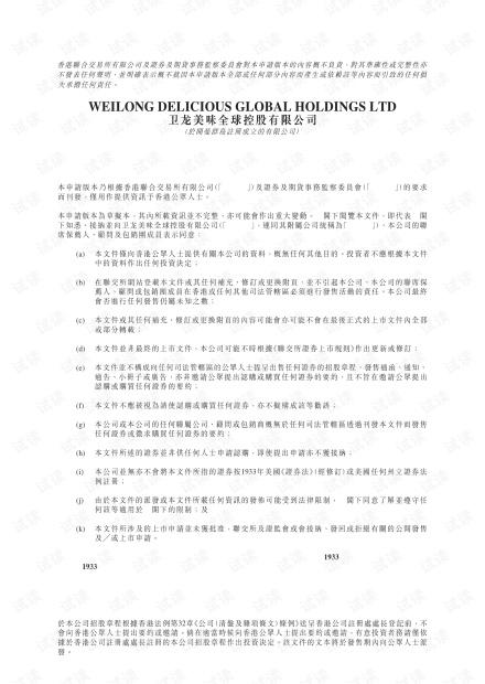衛龍美味全球控股有限公司招股书.pdf
