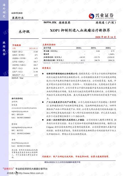 20210514-兴业证券-德琪医药-6996.HK-XOP1抑制剂进入血液瘤治疗新推荐.pdf