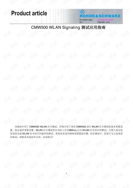 CMW500-WLAN-Signaling-测试.pdf