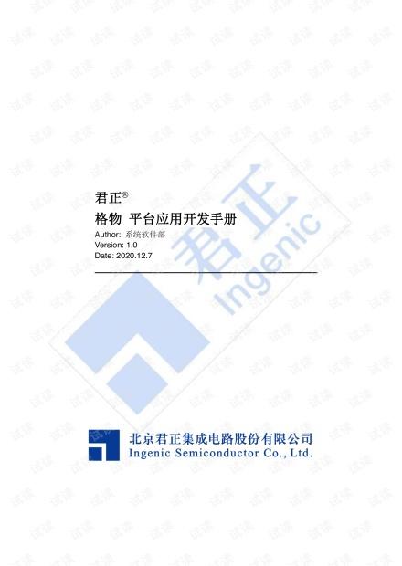 03-格物 平台应用开发手册.pdf