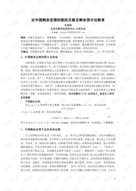 论中国剩余定理的困扰及普及剩余倍分法教学.pdf