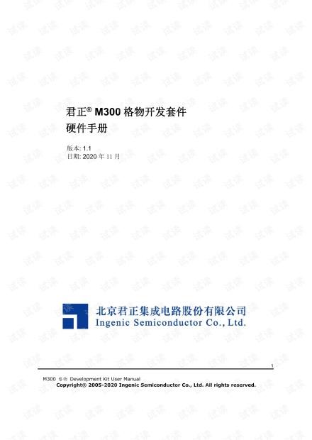 格物开发套件硬件手册_V1.1.pdf