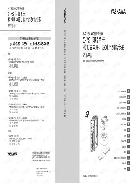 YASMNSV-14007C.pdf