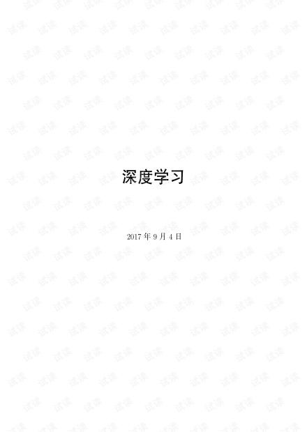 深度学习(中文翻译版).pdf