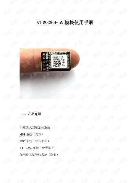ATGM336H-5N模块使用手册.pdf