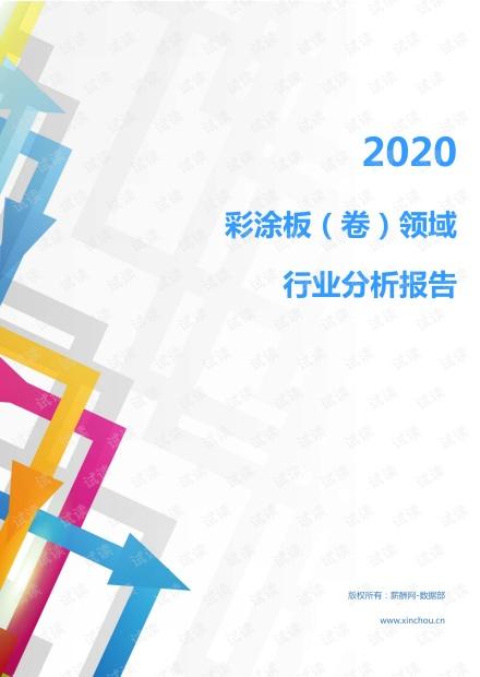 2020年冶金能源环保金属材料及工具(金属材料及加工)行业彩涂板(卷)领域行业分析报告(市场调查报告).pdf