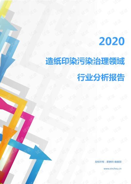 2020年冶金能源环保节能环保行业造纸印染污染治理领域行业分析报告(市场调查报告).pdf