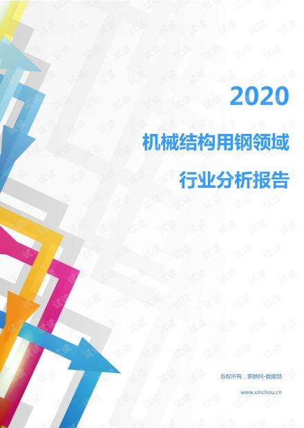2020年冶金能源环保金属材料及工具(金属材料及加工)行业机械结构用钢领域行业分析报告(市场调查报告).pdf
