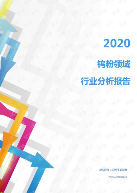 2020年冶金能源环保金属材料及工具(金属材料及加工)行业钨粉领域行业分析报告(市场调查报告).pdf