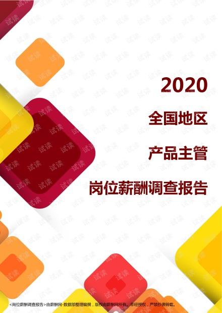 薪酬报告系列-2020全国地区产品主管岗位薪酬调查报告.pdf