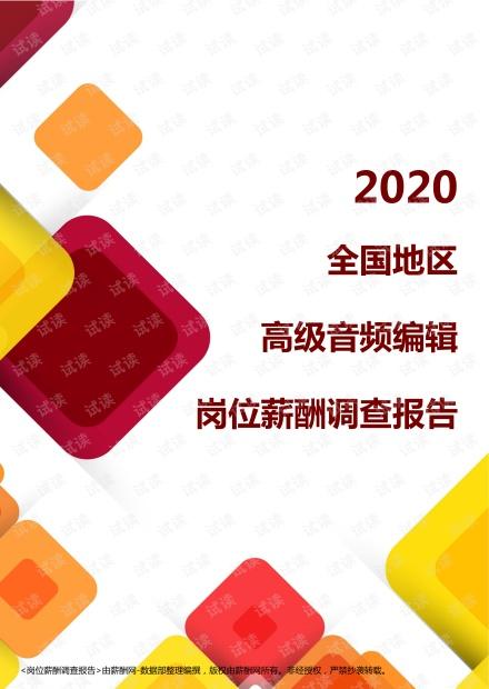 薪酬报告系列-2020全国地区高级音频编辑岗位薪酬调查报告.pdf