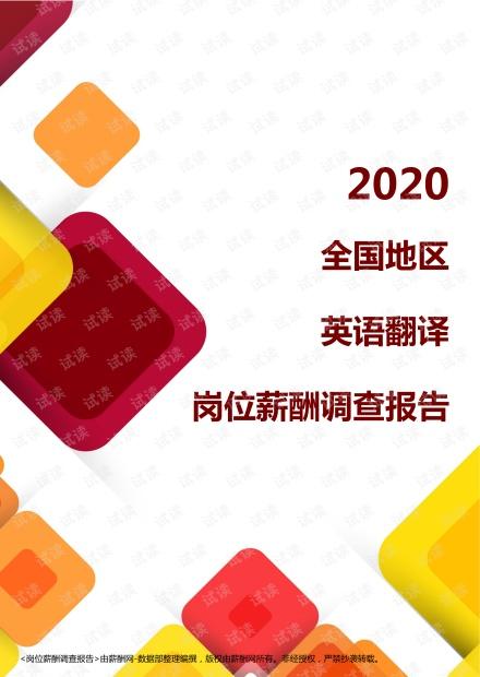 薪酬报告系列-2020全国地区英语翻译岗位薪酬调查报告.pdf