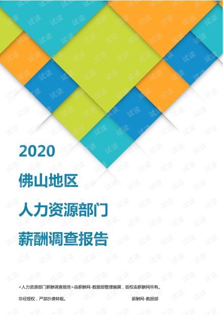 薪酬报告系列-2020佛山地区人力资源部门薪酬调查报告.pdf