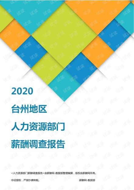 薪酬报告系列-2020台州地区人力资源部门薪酬调查报告.pdf