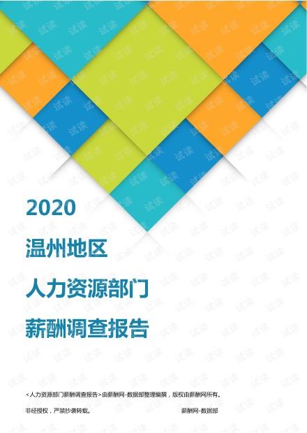 薪酬报告系列-2020温州地区人力资源部门薪酬调查报告.pdf