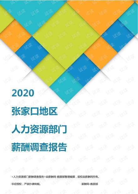 薪酬报告系列-2020张家口地区人力资源部门薪酬调查报告.pdf