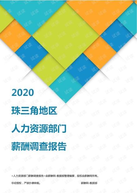 薪酬报告系列-2020珠三角地区人力资源部门薪酬调查报告.pdf