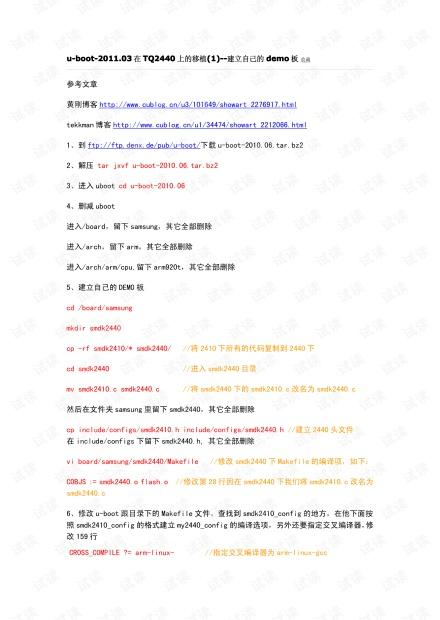 u-boot-2011.03在TQ2440上的移植--最新uboot移植文档.pdf