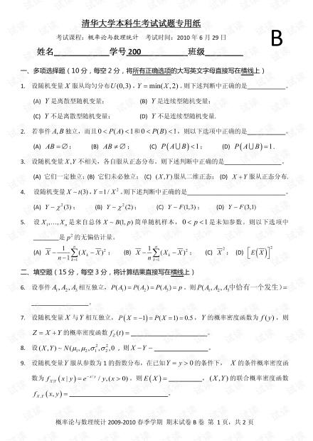 清华大学《概率论与数理统计》历年考试试题(有点老,但是换汤不换药).pdf