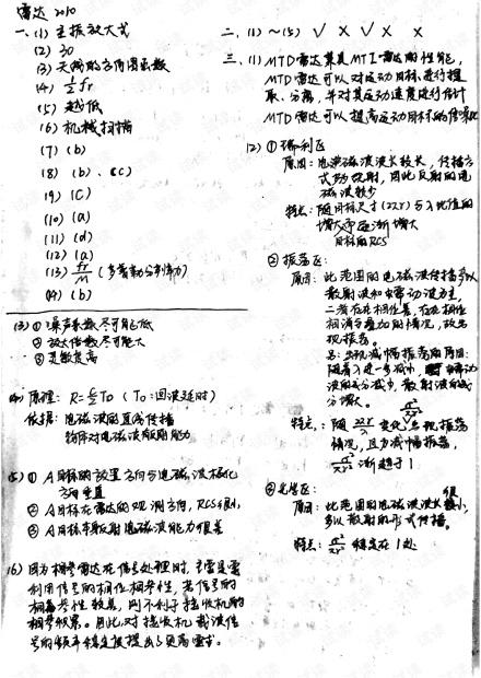 南京理工大学雷达原理(3.5学分)答案合集(2010-2018除2016)