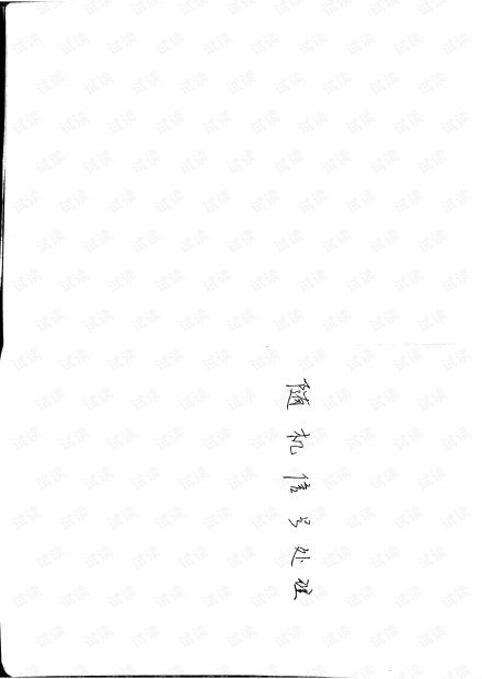 南京理工大学《随机信号处理笔记》