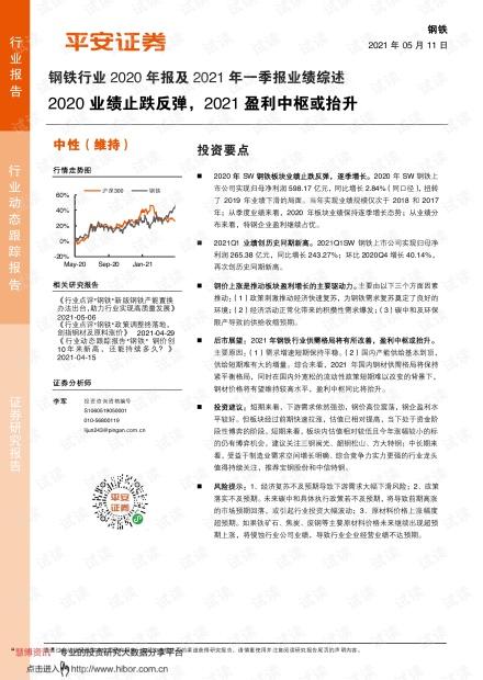 20210511-平安证券-钢铁行业2020年报及2021年一季报业绩综述:2020业绩止跌反弹,2021盈利中枢或抬升.pdf