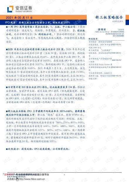 20210511-安信证券-IPO观察:原新三板企业中际联合上市,转板收益355%.pdf