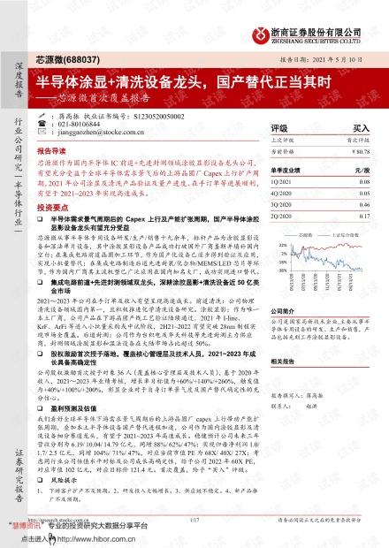 20210510-浙商证券-芯源微-688037-首次覆盖报告:半导体涂显+清洗设备龙头,国产替代正当其时.pdf