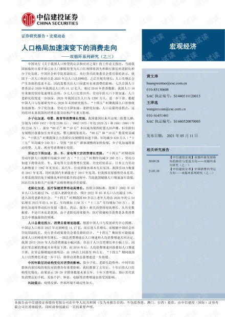 20210511-中信建投-双循环系列研究(之三)_:人口格局加速演变下的消费走向.pdf