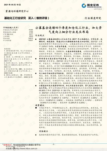 20210510-国金证券-基础化工行业:公募基金连续四个季度加仓化工行业,加大景气度向上细分行业龙头布局.pdf