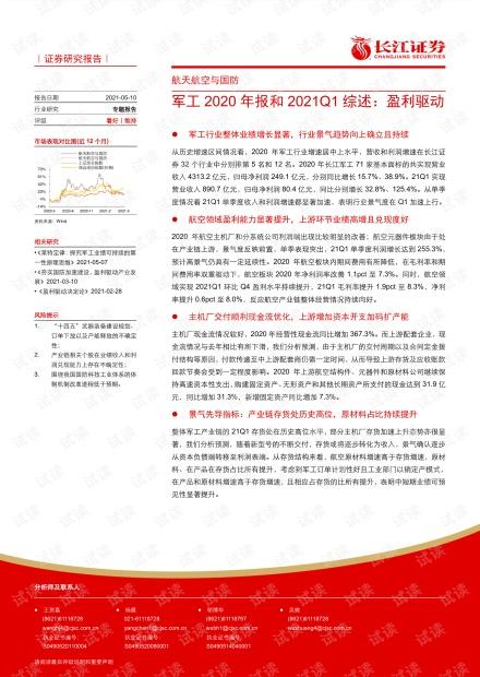 20210510-长江证券-军工行业2020年报和2021Q1综述:盈利驱动.pdf